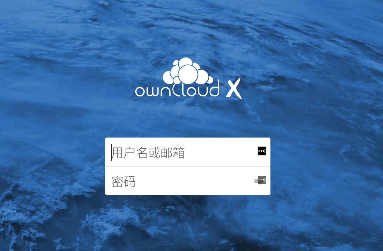 owncloud 登录